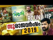 സുരാജ വർഷം | Malayalam Cinema Round Up 2019 | Madhyamam |