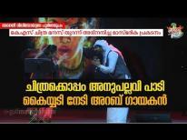 ചിത്രക്കൊപ്പം അറബ് ഗായകൻ | ഫുൾ വീഡിയോ | Viral Video| Ahlan Kerala Expo | Ahammed Sulthan