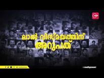 അറുപതാം തമ്പുരാൻ | Mohanlal Birthday Special | Mohanlal | Madhyamam |