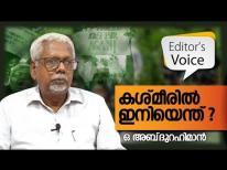 കശ്മീരിൽ ഇനിയെന്ത്? | O. Abdurahman | Editor's Voice | Jammu and Kashmir | Article 370| Madhyamam