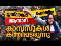 കാമ്പസുകൾ കത്തിപ്പടരുന്നു | Jamia protest | Citizenship Amendment Act