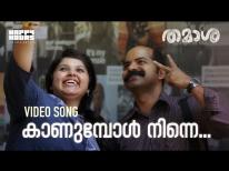 Kaanumbol Ninne Video Song