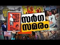 ഇത് സർഗ സമരകാലം | Citizenship Amendment Act protest | Madhyamam | Creative Protest