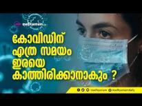 കോവിഡിന് എത്ര സമയം ഇരയെ കാത്തിരിക്കാനാകും ? | COVID 19 | Madhyamam |
