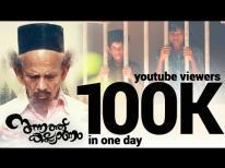 Sunnath Kalyanam | Malayalam Short Film | Mamukkoya | Saiju Kurup | Ansal Orange | Official