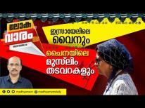 ഇസ്രായേലിലെ വൈനും ചൈനയിലെ മുസ്ലിം തടവറകളും | Lokavaram | Madhyamam | World Analysis