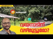 വയനാടിന് വഴിമുട്ടുമോ | Wayanad Night Traffic Ban | Madhyamam