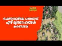 Kerala Flood |ചെങ്ങന്നൂരിലെ പാണ്ടനാട് ഏഴ് മൃതദേഹങ്ങള് കണ്ടെത്തി| Chengannur