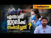 എന്താണ് ഇറ്റലിക്ക് സംഭവിച്ചത് ? | Madhyamam | Covid 19 | Coronavirus | Italy Covid |