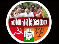 ഹിതപരിശോധന: രാഹുൽ തരംഗം| Rahul Gandhi Impact| Madhyamam Video|Lok Sabha Election