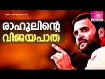 രാഹുലിൻെറ വിജയപാത -Rahul Victory