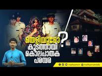 തെളിയുമോ, കൂടത്തായി കൊലപാതക പരമ്പര | Koodathai Murder Case | Jolly Koodathai | Madhyamam |