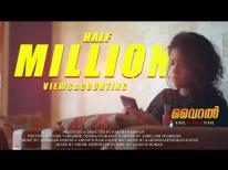 VIRAL | MALAYALAM SHORT FILM 2019 | ABHIRAMI SURESH |