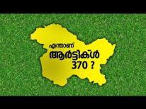 എന്താണ് ആര്ട്ടിക്ള് 370?   Article 370   Jammu And Kashmir  