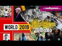 പ്രതിഷേധ വർഷം | World 2019 | Lokavaram | Madhyamam | World News |