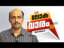 ലോകവാരം   World This Week   World Analysis   Madhyamam   International News