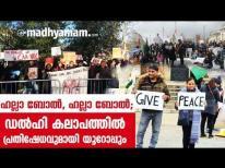 ഹല്ലാ ബോൽ, ഹല്ലാ ബോൽ; ഡൽഹി കലാപത്തിൽ പ്രതിഷേധവുമായി യൂറോപ്പും   Europe on Delhi Riot   Madhyamam