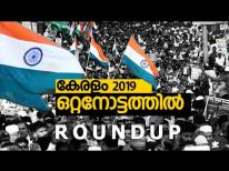 2019ലെ കേരളം-ഒറ്റനോട്ടത്തിൽ | Round Up 2019| Kerala 2019 | Madhyamam |