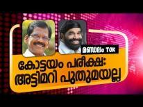 കോട്ടയം പരീക്ഷ: അട്ടിമറി പുതുമയല്ല Kottayam Parliamentary Constituency Madhyamam Video