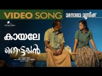 Kayale – Thottappan Video Song
