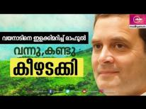 വയനാടിനെ ഇളക്കിമറിച്ച് രാഹുല്| Rahul Gandhi Files Nomination From Wayanad|Madhyamam Video