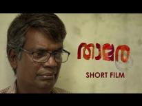 Thamara - Malayalam Short Film | Salim Kumar | Siby Thomas | Lukman | Hafiz Mohamed