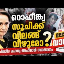 സൂചിക്ക് വിലങ്ങ് വീഴുമോ? | Aung San Suu Kyi Myanmar genocide | International Analysis | Madhyamam