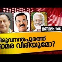 തിരുവനന്തപുരത്ത് താമര വിരിയുമോ?|Thiruvananthapuram Lok Sabha constituency |Madhyamam Tok