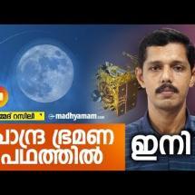 ചന്ദ്രനെ തൊടുമോ?| Chandrayaan 2 | Madhyamam | ISRO |