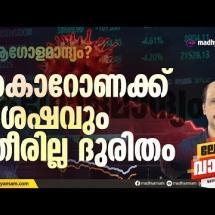 കൊറോണക്ക് ശേഷവും ദുരിതം തീരില്ല   Economic Crisis   Madhyamam   World Economy  