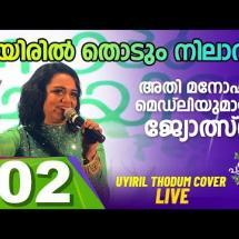 ഉയിരിൽ തൊടും നിലാവ്.. | Live performance by Jyotsna Nattupachayil 2019 - Part 2