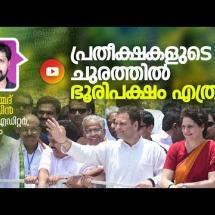 പ്രതീക്ഷകളുടെ ചുരത്തില് ഭൂരിപക്ഷം എത്ര?| Wayanad Lok Sabha constituency| Madhyamam Video