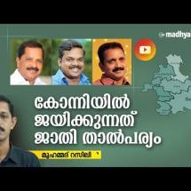 കോന്നിയിൽ ജയിക്കുന്നത് ജാതി താൽപര്യം | Konni By Election | കോന്നി | പഞ്ചമേളം | Madhyamam