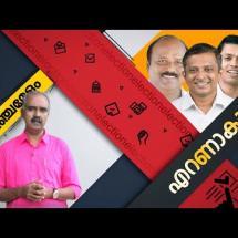 എറണാകുളത്തു ആർക്കാണ് ഉറപ്പ് | By Election | Eranakulam | പഞ്ചമേളം