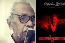 kottayam-pushpanath