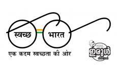 swachh-bharat-abhiyan-logo-