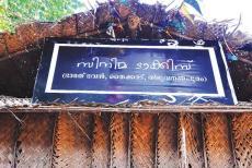 kottakayudey-munvasham