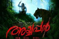Ayyappan-movie