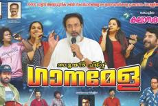 Ganagandarvan