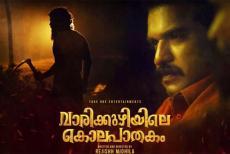 Vaarikkuzhiyile-Kolapaathakam-Official-Trailer-HD