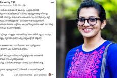 fake-post-of-actress-parvathi