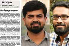 janayugam-editorial-on-sreeram-case-05.08.2019