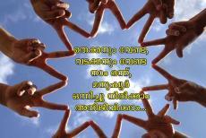 kerala-unity-110819.jpg