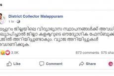 malappuram-collector-21-7-1.jpg