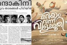 mandakaini-movie