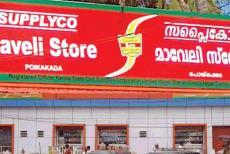 maveli-store-090919.jpg