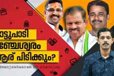 Manjeshwar By Election