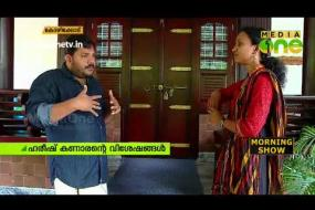 ഹരീഷ് കണാരന് മോണിംഗ് ഷോയില് 27-05-18