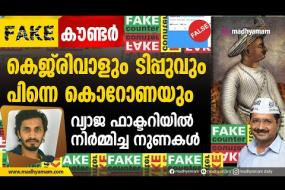 കെജരിവാളും ടിപ്പുവും കൊറോണയും- വ്യാജ ഫാക്ടറിയിൽ നിർമ്മിച്ച നുണകൾ | Fake Counter 2 | Madhyamam