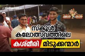 സ്കൂൾ കലോത്സവത്തിലെ കശ്മീരി മിടുക്കന്മാർ | Kashmiri Students Kerala | Madhyamam | Kalolsavam 2019